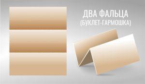 Буклет - 2 фальца - гармошка