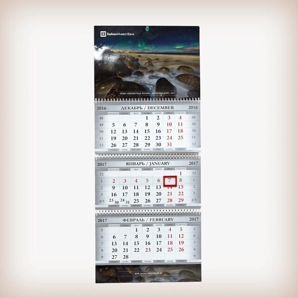 Календарь настенный - 1702