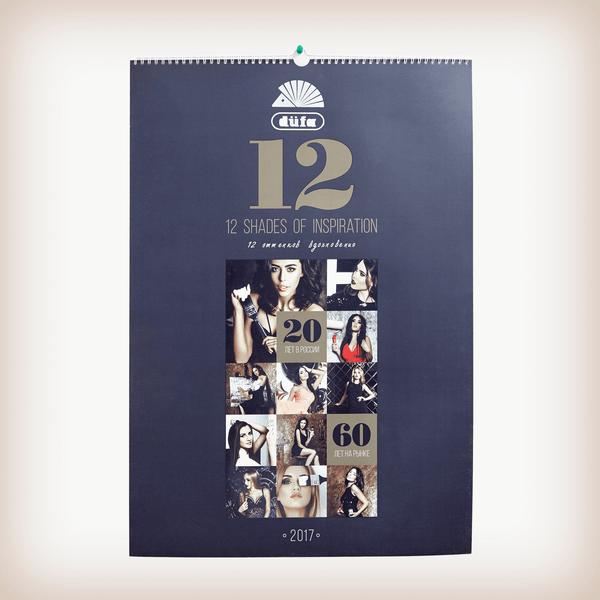 Календарь настенный - 1799