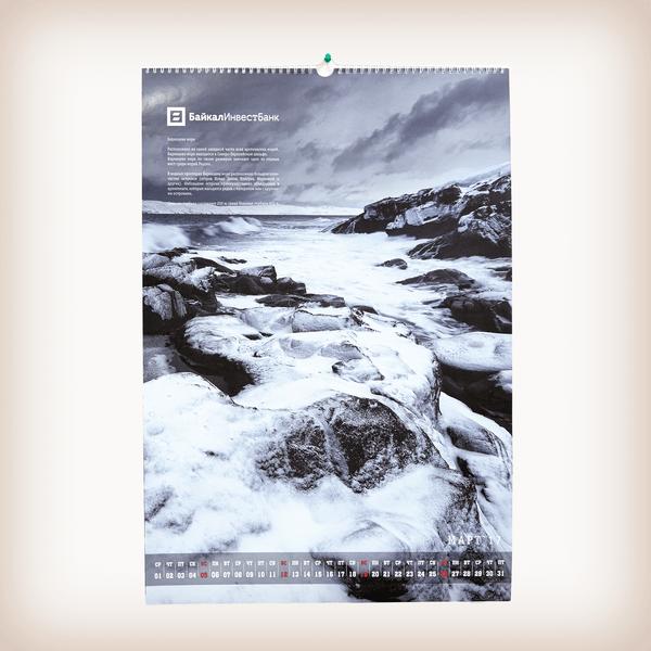 Календарь настенный - 1804