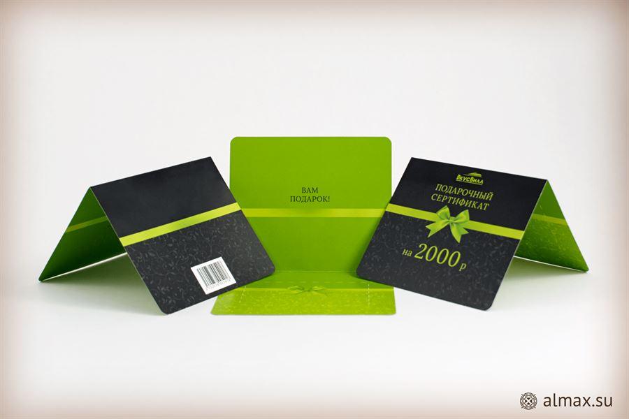 Подарочные сертификаты - 3594