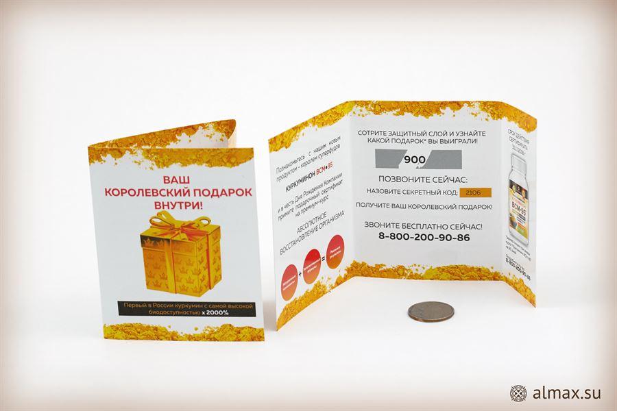 Подарочные сертификаты - 3602