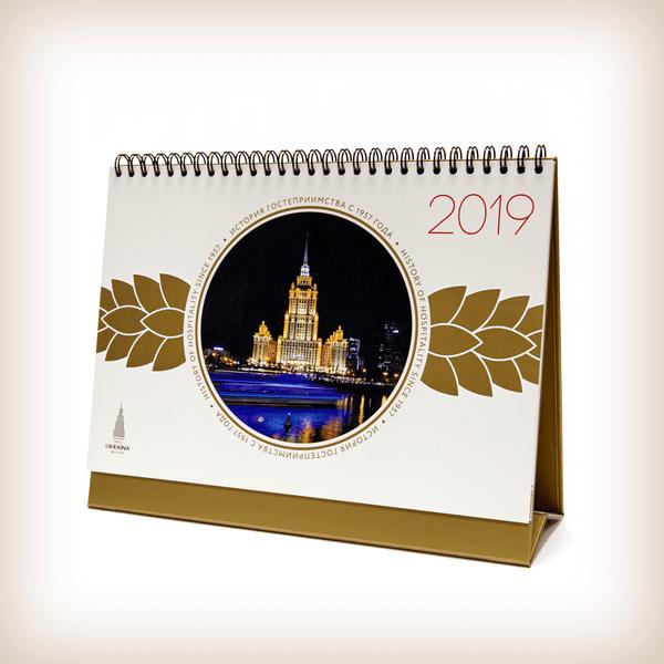 календарь настольный перекидной - 1039