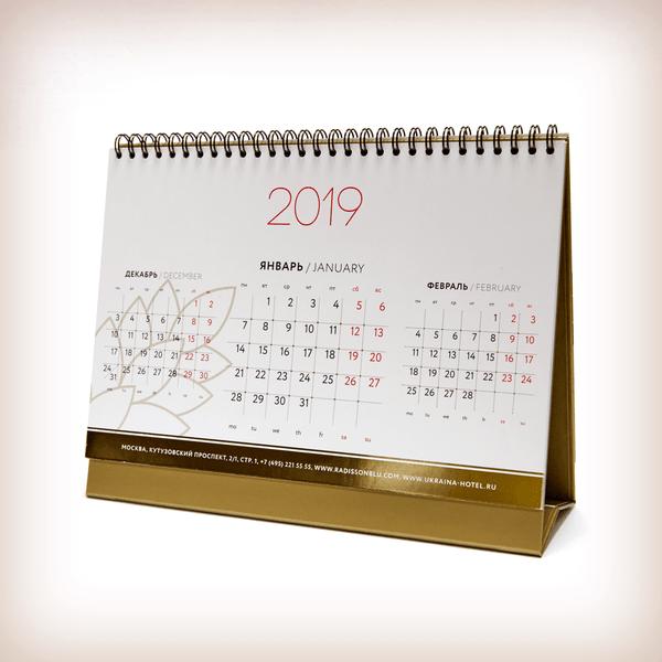календарь настольный перекидной - 1040