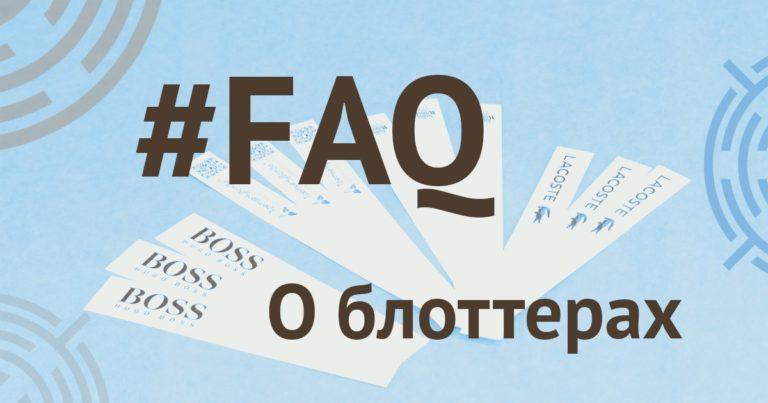 блог - FAQ - блоттеры