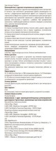 Инструкция - макет - 18-0884-2
