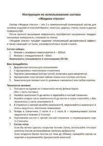 Инструкция - макет - 18-4061-1