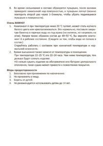 Инструкция - макет - 18-4061-2