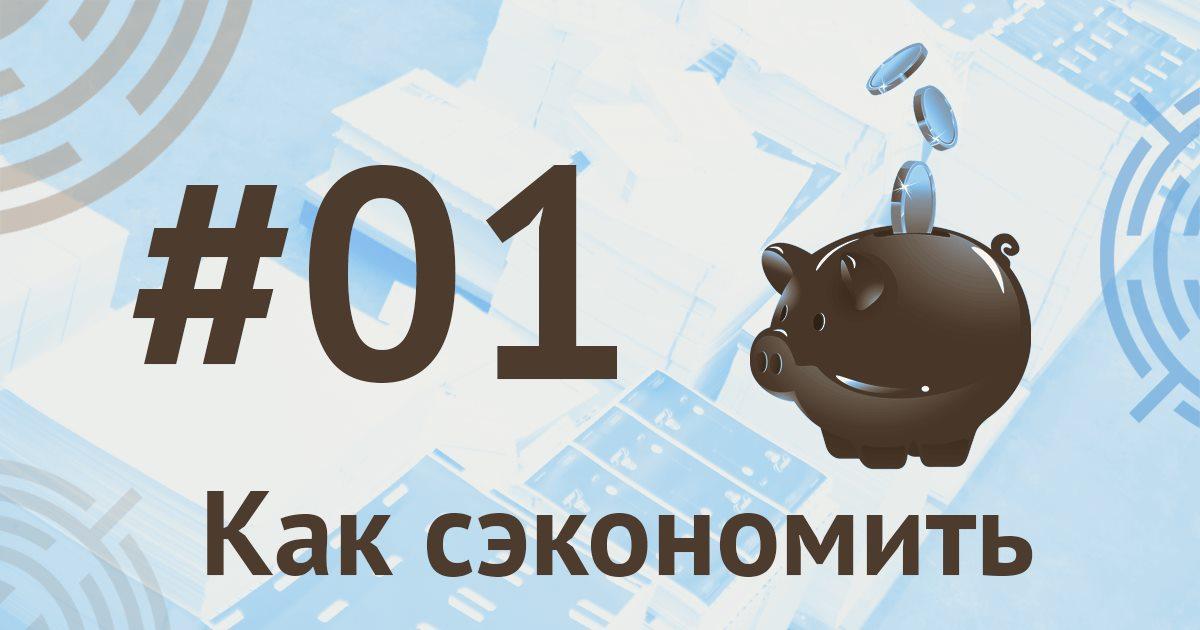 блог - 01 - Как сэкономить
