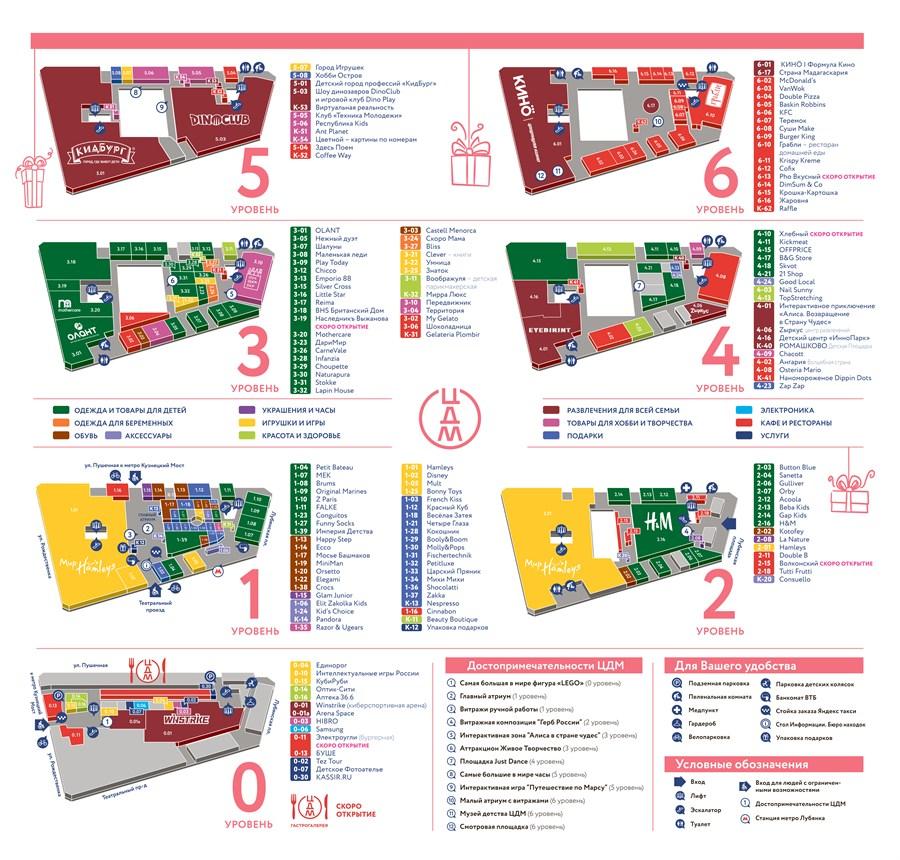 Рекламная карта - макет 1-2