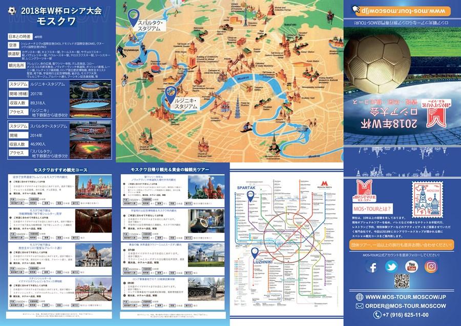 уристическая карта - макет 1