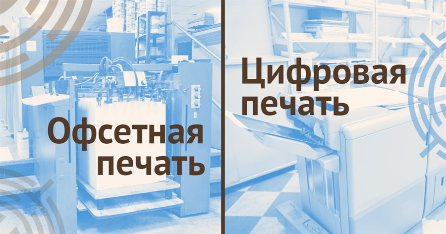 Цифровая и офсетная печать - отличия