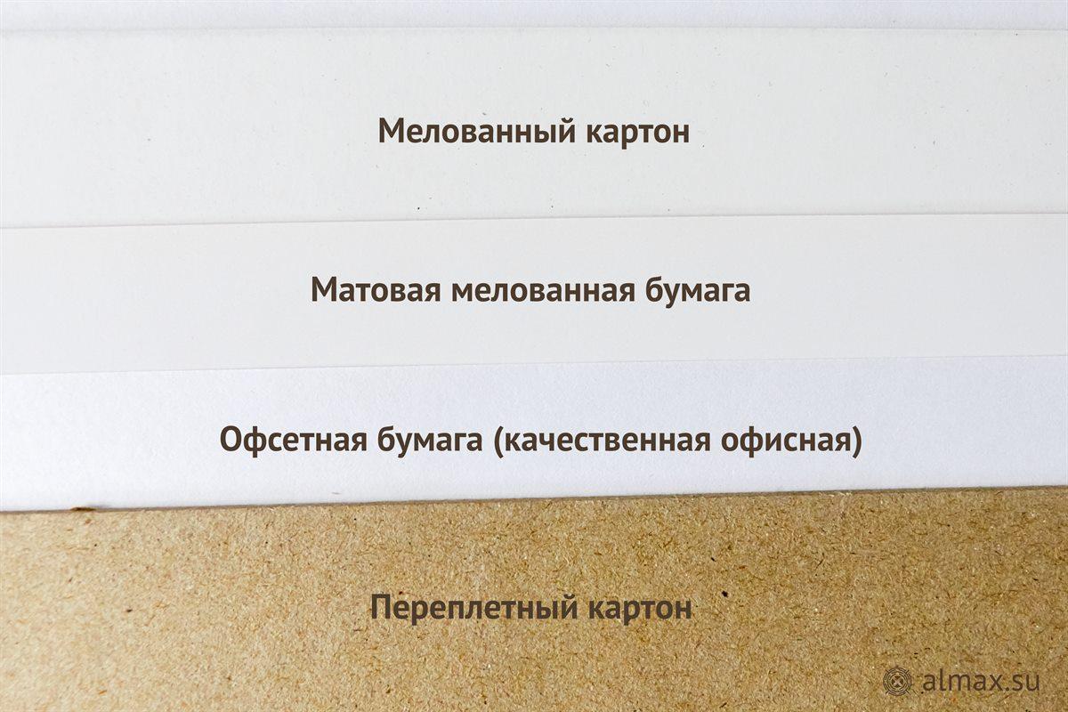 Образцы картона и бумаги