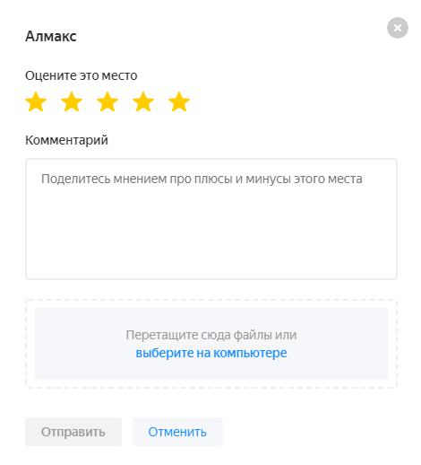 ЯндексКарты - Оставить отзыв
