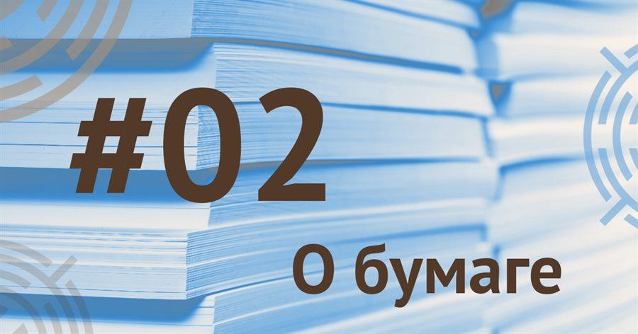 О бумаге - 02