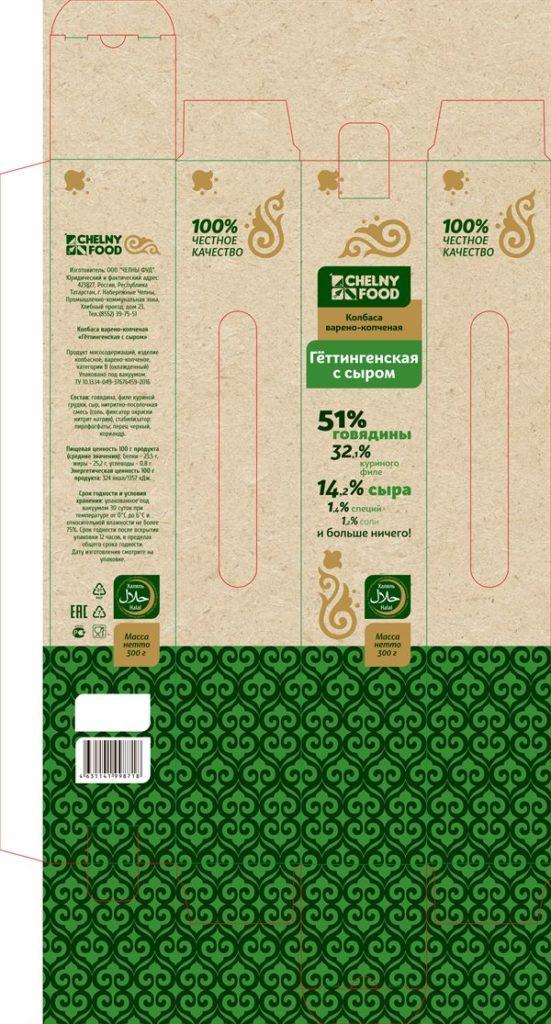 Упаковка для колбасы - макет - 18-3071