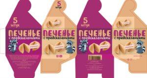 Упаковка для печенья - макет - 19-0190