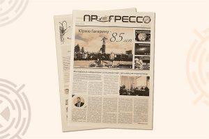 Газеты - многостраничная продукция