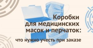 Коробки для масок и перчаток - титул