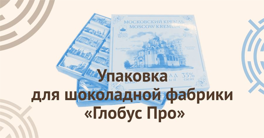 Упаковка для шоколадной фабрики «Глобус Про» - титул