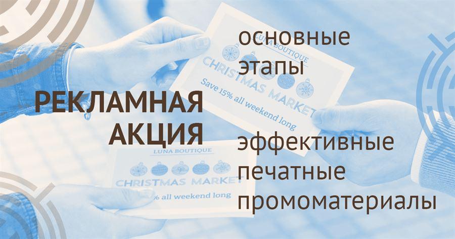 Рекламная акция - эффективные печатные материалы